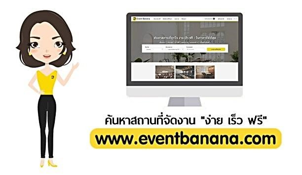 Eventbanana Info